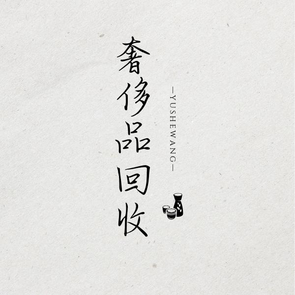 北京奢侈品回收600-600.jpg